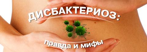 дисбактериоз (480x170, 20Kb)