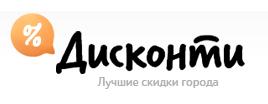 Дисконти - сайт о скидках и акциях, о распродажах и спецпредложениях (2) (268x104, 9Kb)
