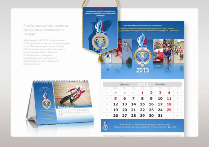 Уникальные дизайны календарей от дизайн студии «Лето»