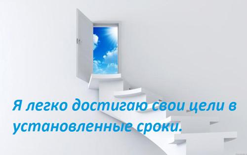 4278666_affirmaciyavkartinkah (500x313, 89Kb)