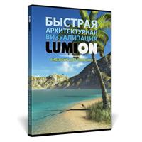 4907394_lumion_kurs1_200x200 (200x200, 56Kb)