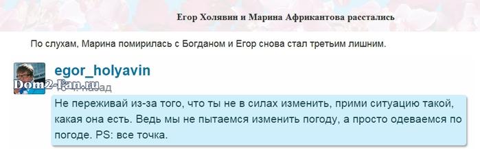 Егор Холявин и Марина Африкантова расстались  новости Дом 2 20.09.2014 - Google Chrome (700x217, 78Kb)
