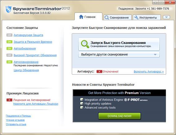 Одна из лучших бесплатных программ антишпион Spyware Terminator
