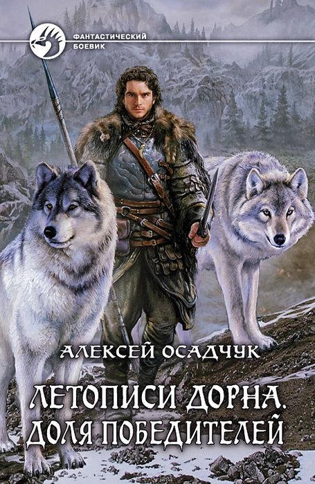 Осадчук Алексей_Летописи Дорна_2 Доля победителей (455x700, 124Kb)