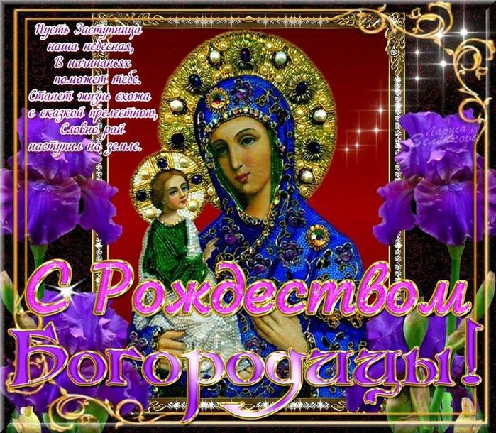 Поздравление с рождеством пресвятой богородицы в прозе короткие