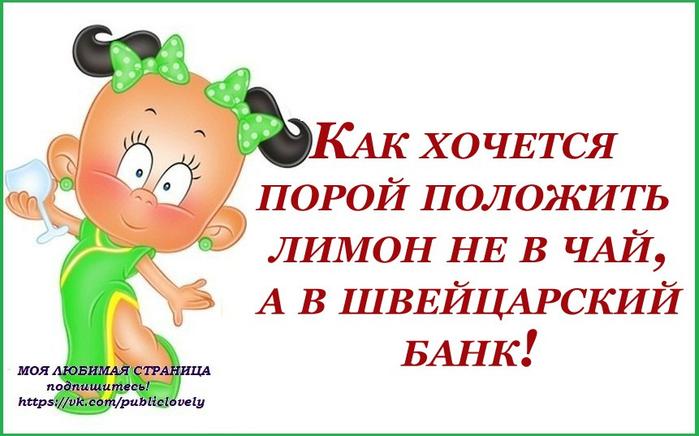 116601919_large__3a2tPC4WBY (700x436, 257Kb)
