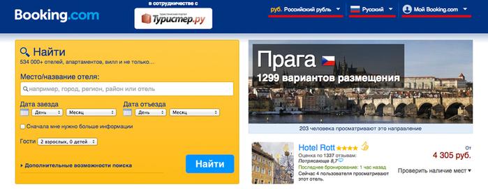 Экономим на туристических поездках правильно - самостоятельно забронируем отель на Booking.com!