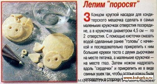 Поросенок из теста рецепты с фото