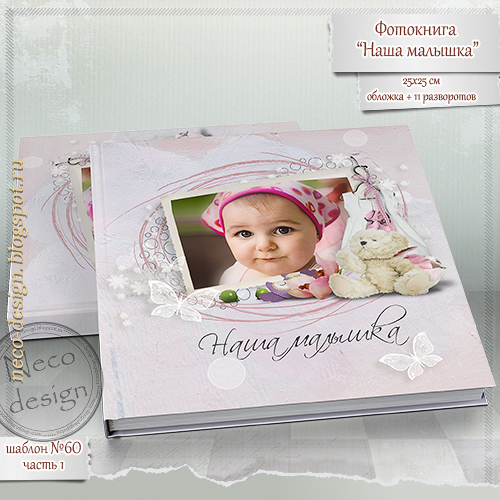 1411249104_fotokniga_dlya_maluyshki (500x500, 264Kb)