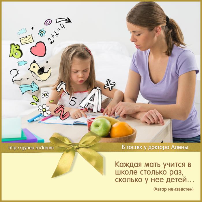 Мотиватор_ГИНЕЯ учиться в школе (700x700, 544Kb)