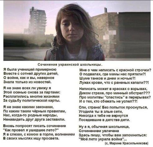 3925311_voina_Ykraina (492x470, 65Kb)