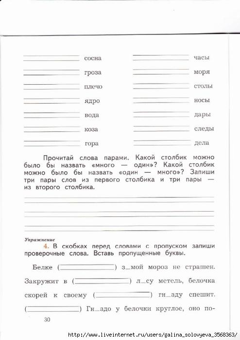 Гдз К Рабочей Тетради Пишем Грамотно 2 Класс Кузнецова