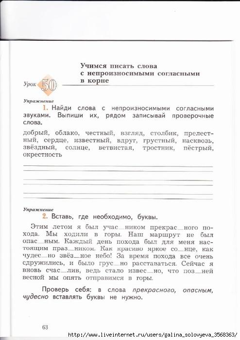 Гдз По Русскому Языку М.и.кузнецова Пишем Грамотно