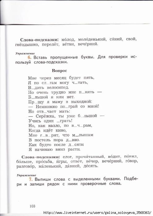 Пишем Грамотно Кузнецова 2 Класс 1 Часть Урок 42 Упражнение3решебник