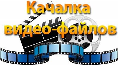 Download-video_thumb (400x220, 36Kb)