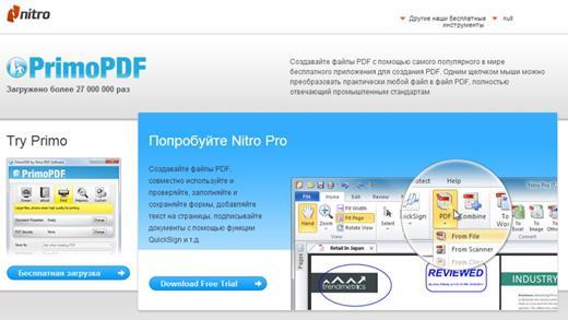 PrimoPDF: бесплатная программа для конвертирования в PDF