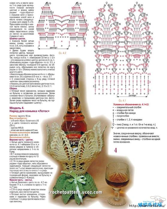 Вязание крючком. Наряжаем шампанское и другие бутылки со спиртным (1) (557x700, 331Kb)