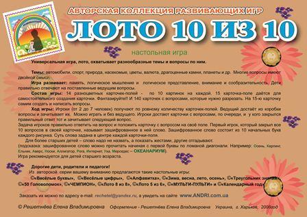 8ЛОТО 10_10 (448x317, 48Kb)