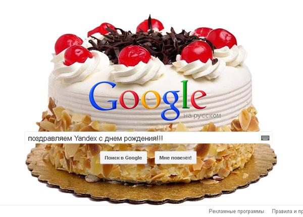 Поздравления с днём рождения яндекс