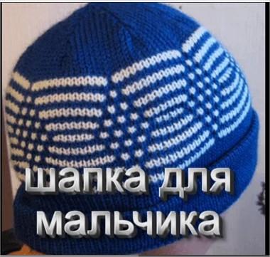 Представляю шапку для мальчика - YouTube - Google Chrome (380x361, 146Kb)