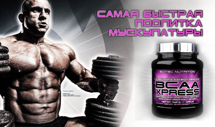scitec-nutrition-bcaa-xpress-0001 (700x414, 234Kb)