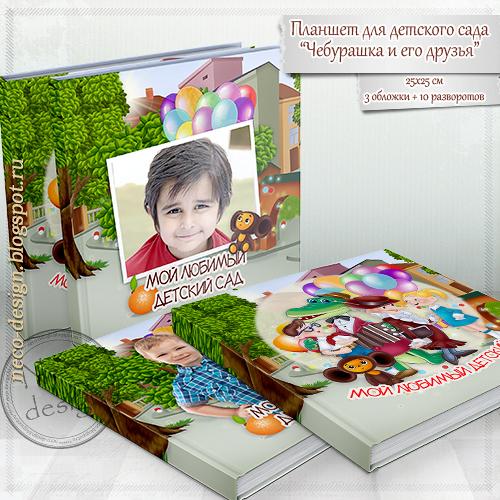 1411661464_shablon_fotoknigi_dlya_detskogo_sada_cheburashka (500x500, 352Kb)