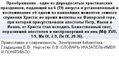 mail_78314724_Preobrazenie--odin-iz-dvunadesatyh-hristianskih-prazdnikov-padauesij-na-6-19-avgusta-i-ustanovlennyj-v-vospominanie-ob-odnom-iz-vaznejsih-momentov-zemnogo-sluzenia-Hrista_-vo-vrema-moli (400x209, 22Kb)