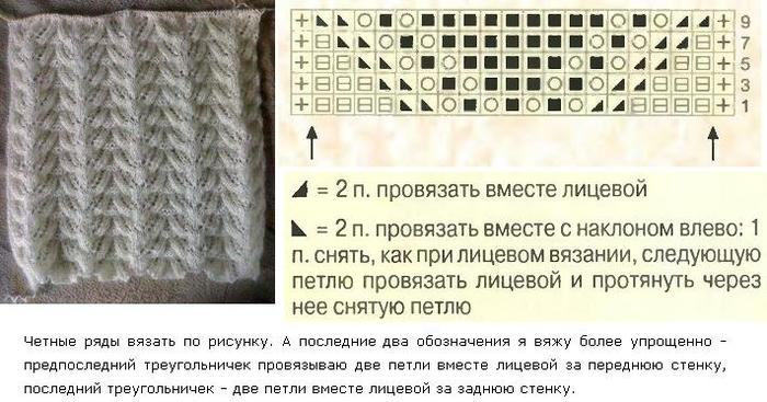 Узор7 (700x367, 268Kb)