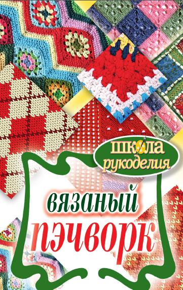 Vyazanyj-pechvork-shkola-rukodeliya (361x572, 468Kb)