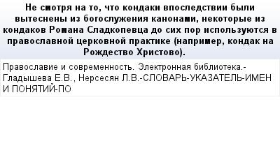 mail_78550399_Ne-smotra-na-to-cto-kondaki-vposledstvii-byli-vytesneny-iz-bogosluzenia-kanonami-nekotorye-iz-kondakov-Romana-Sladkopevca-do-sih-por-ispolzuuetsa-v-pravoslavnoj-cerkovnoj-praktike-napri (400x209, 14Kb)