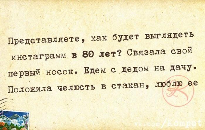 1411583828_frazki-2 (700x444, 330Kb)