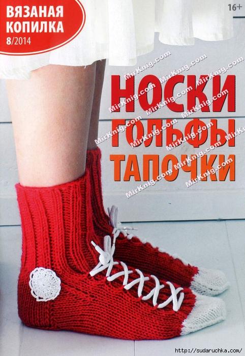 MirKnig.com_Носки, гольфы, тапочки_Страница_1 (482x700, 303Kb)