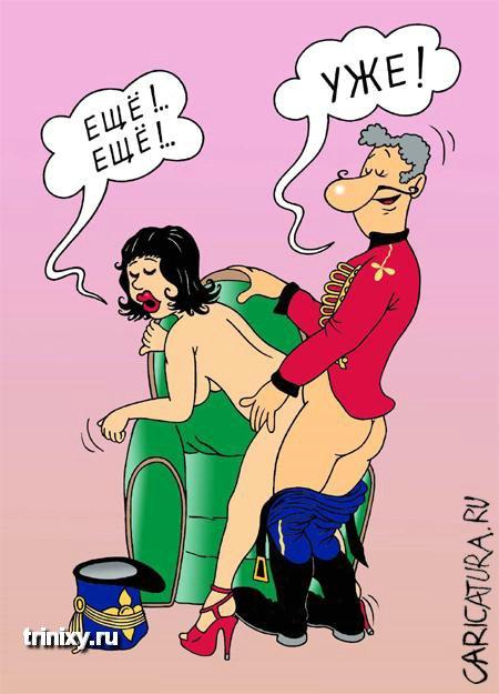 Карикатуры про ЭТО.18+