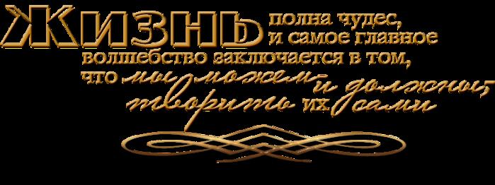 5020089_114181924_1zhizn (699x262, 153Kb)