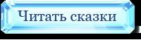 tale_read (200x57, 11Kb)