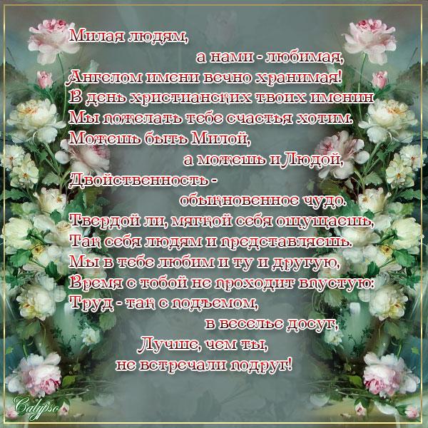 Людмила поздравление с именинами 8