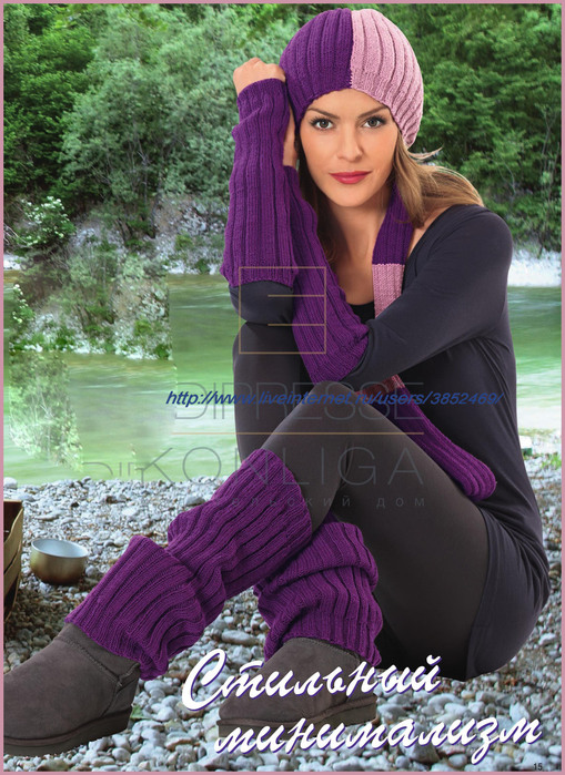 Шапка шарф нарукавники гетры