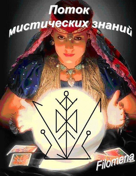 Поток мистических знаний (539x700, 92Kb)