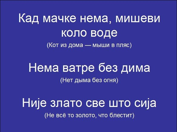 Сербские пословицы на сербском с переводом
