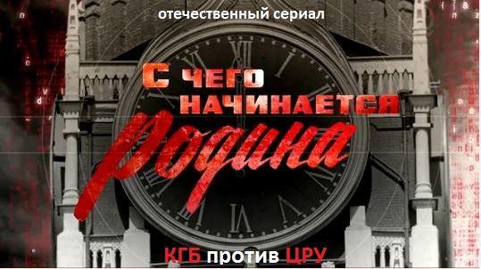 1411464580_s-chego-nachinaetsya-rodina-serial (539x302, 163Kb)