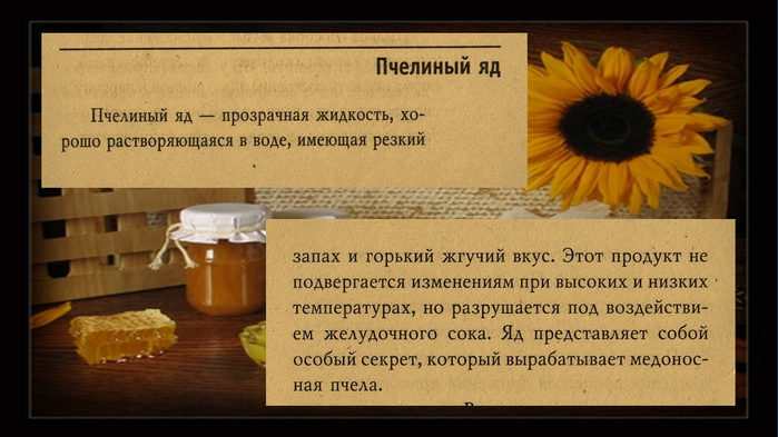 яд пчелиный: