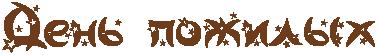 RdenxPpoZilqh (378x55, 8Kb)
