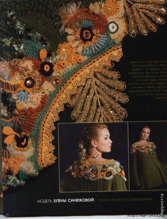 Фриформ. Пуловер ЦАРИЦА ЛЕСА от Синюковой Елены (10) (532x700, 272Kb)