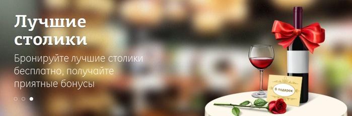 рестораны москвы/4171694_restorani_moskvi_1 (700x231, 47Kb)
