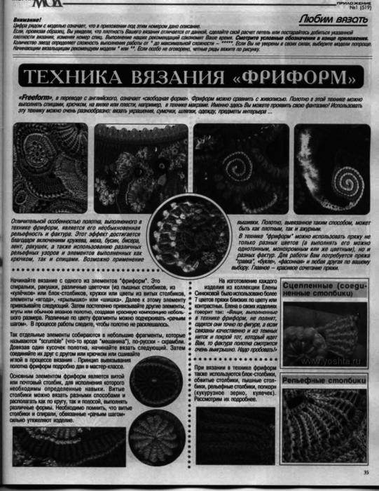 Техника вязания ФРИФОРМ (2) (541x700, 273Kb)