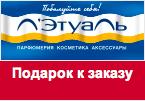 coupon_letual_34tfdfgdfgfd (145x101, 23Kb)
