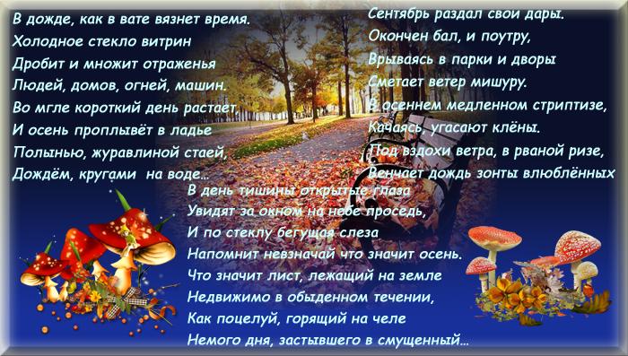 Стихи (700x397, 474Kb)