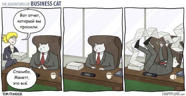 Если бы коты могли заниматься бизнесом