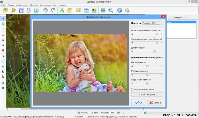 Самоучитель фотошоп cs6 онлайн на русском