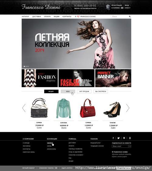 Создание интернет-магазина Francesco Donni/4786742_ONVOLGA_fd (500x563, 108Kb)